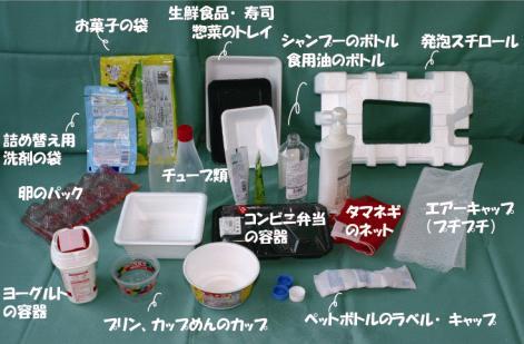 プラスチック(合成樹脂)