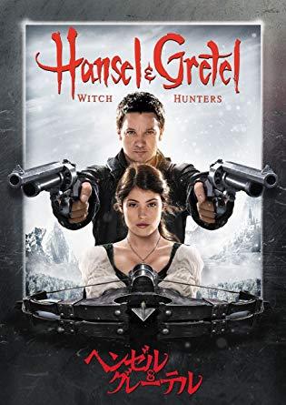 映画「ヘンゼル&グレーテル」を観た感想