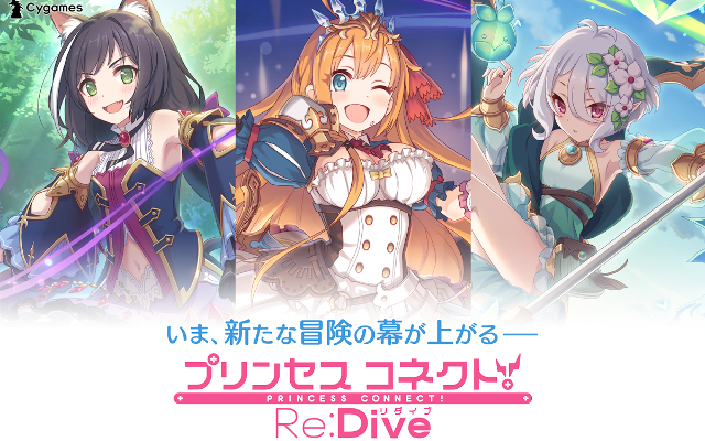 プリンセスコネクト Re:Dive(プリコネR)