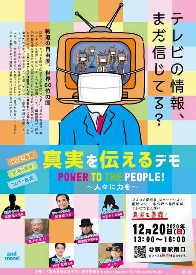 12月20日(日)POWER TO THE PEOPLEデモ